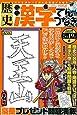 歴史漢字てんつなぎ VOL.2―漢字を浮かべて歴史の奥深さを知る (マイウェイムック パズルライフ)