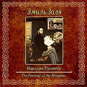 Kar'era Rugonov | Émile Zola