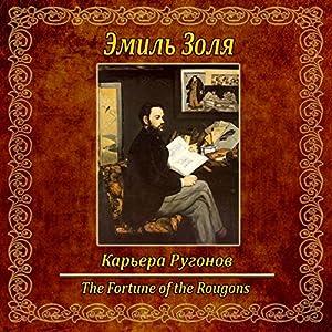 Kar'era Rugonov Audiobook