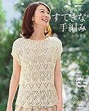 すてきな手編み 2018春夏 (Let's knit series)
