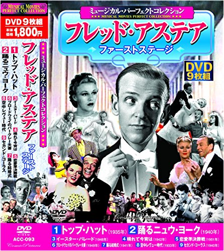 Musical Perfect Collection hureddo・asutea Top Hat dvd9Pieces Set ACC–093 (Hat Acc)