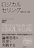 ロジカル・セリング―最強の法人営業