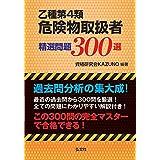 乙種4類危険物取扱者試験 精選問題300選 (国家・資格シリーズ 350)