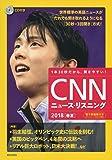 [CD&電子書籍版付き]CNNニュース・リスニング2018[春夏]