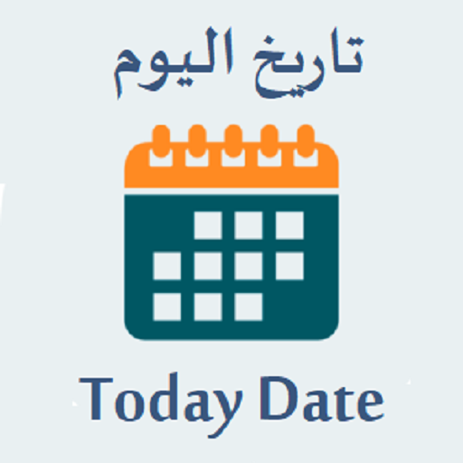 Amazon Com Islamic Date Today Appstore For Android