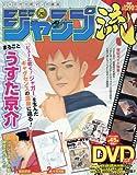 ジャンプ流!DVD付分冊マンガ講座(20) 2016年 11/3 号 [雑誌]