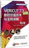 数控仿真软件应用丛书:VERICUT 7.3中文版数控仿真技术与实例详解(第2版)(附光盘)