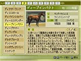 Winning Post 7 Maximum 2008 [Japan Import]