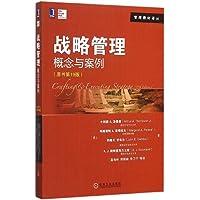 管理教材译丛·战略管理:概念与案例(原书第19版)