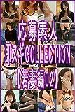 ouboshiroutosokunugikorekushonwakatsumahenzeroni (e-esupi-) (Japanese Edition)