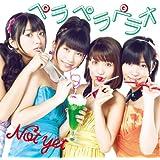 ペラペラペラオ(Type-B)(DVD付)