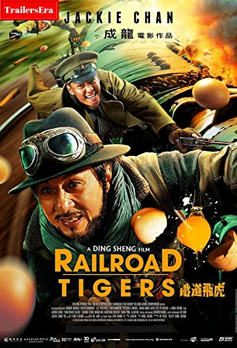 Railroad Tigers - Mandarin Version - 2016 Movie - PAL/All Region - English Subtitle
