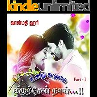 உனது காதலில் விழுந்தேன் நான் பாகம் - 1: Unathu Kathalil  Vilundhen Naan Part - 1 (Tamil Edition)