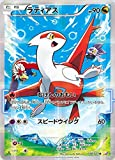 Best Legendary Shine Collections - Pokemon Card Japanese - Latias 018/027 CP2 Review
