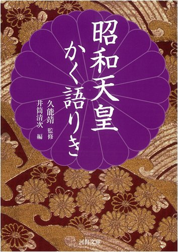 昭和天皇かく語りき (河出文庫)