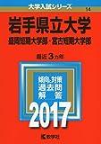 岩手県立大学・盛岡短期大学部・宮古短期大学部 (2017年版大学入試シリーズ)