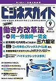 ビジネスガイド 2018年 09 月号 [雑誌]