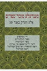 Mendele Mocher Sforim collected works Volume 10: Di nisrofim; Seyfer hagilgulim; Seyfer habeheymes; Der leyb-atog in tsores; Dos tosefes yontef-kelbl; ... of Mendele Mocher Sforim) (Yiddish Edition) Paperback