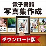 電子書籍・写真集作成 DL版 [ダウンロード]