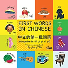 First Words in Chinese: Chinese books for children: First Words (Bilingual English and Mandarin Chinese vocabulary book with pinyin and audio for kids) (English Edition)