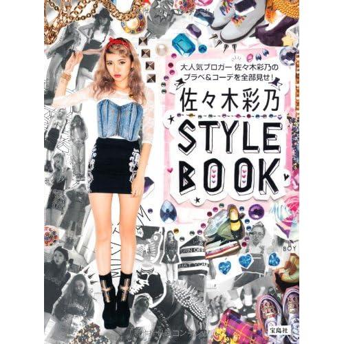 佐々木彩乃 STYLE BOOK