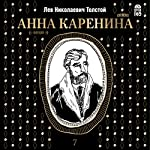 Anna Karenina Vol. 7 [Russian Edition] | Leo Tolstoy