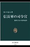 信長軍の司令官 部将たちの出世競争 (中公新書)