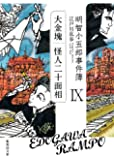 明智小五郎事件簿 9 「大金塊」「怪人二十面相」 (集英社文庫 え 14-9)
