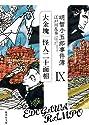 明智小五郎事件簿 9 「大金塊」「怪人二十面相」の商品画像