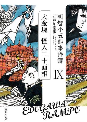 明智小五郎事件簿 9 「大金塊」「怪人二十面相」 (集英社文庫)