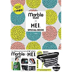 marble SUD 最新号 サムネイル