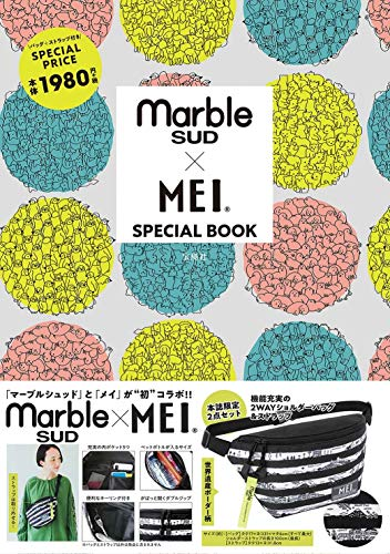 marble SUD × MEI SPECIAL BOOK 画像