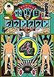 「水曜日のダウンタウン4[YRBN-91084][DVD]」