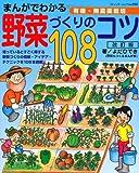 改訂版 まんがでわかる野菜づくりのコツ108 (ブティックムック998)