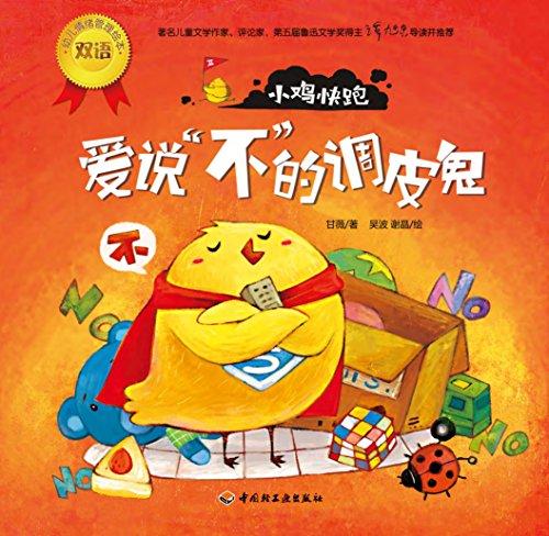 幼儿情绪管理双语绘本·小鸡快跑 爱说不的调皮鬼(Chicken Run of Bilingual Picture Book on Emotion Management of the Child-- The Naughty Kid Likes Saying No) (Chinese Edition)
