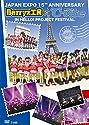 Berryz工房 / Japan Expo 15th Anniversary Berryz工房×℃-ute in Hello!Project Festivalの商品画像