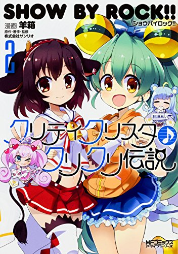 SHOW BY ROCK!! クリティクリスタ♪クリクリ伝説 2 (MFコミックス アライブシリーズ)