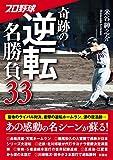 プロ野球 奇跡の逆転名勝負33