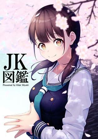 Amazon Co Jp Jk図鑑 女子高生 Jkイラスト集 画集 ホビー