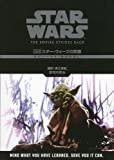CD付 スター・ウォーズの英語 (エピソード5 帝国の逆襲)