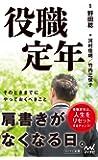 役職定年 (マイナビ新書)