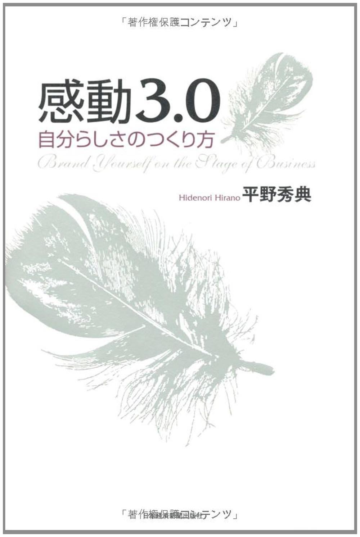 Kandō 3.0 : Jibunrashisa no tsukurikata pdf