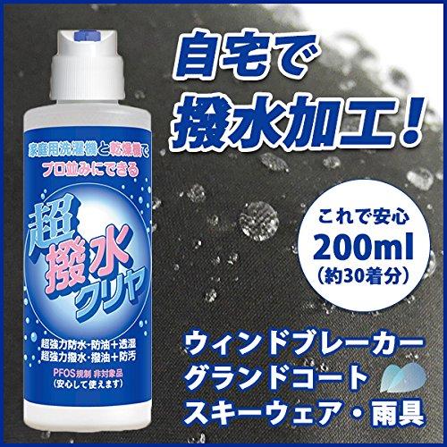 衣類の撥水・防水加工剤 超撥水クリヤ200ml薄物加工約10回分(約20~30着)
