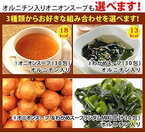 お試し しじみわかめスープ 30食 オルニチン しじみ300個分 低カロリースープ (オニオン&わかめランダム合計30袋)