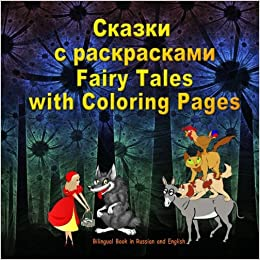 skazki s raskraskami fairy tales with coloring pages bilingual book in russian and english dual language book for kids russian and english