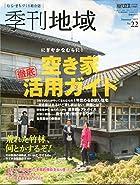 季刊 地域(22) 2015年 08 月号 [雑誌]: 現代農業 増刊
