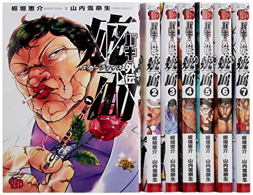 バキ外伝 疵面-スカーフェイス- コミック 1-7巻セット (チャンピオンREDコミックス)