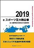 eスポーツ五大陸白書 2019 ~22ヵ国の現状を五要素から徹底解剖~ (eスポーツ白書)