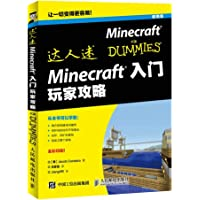 Minecraft入门 玩家攻略
