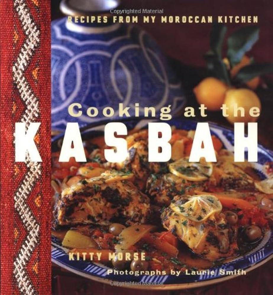 結果感性倉庫North African Cookery